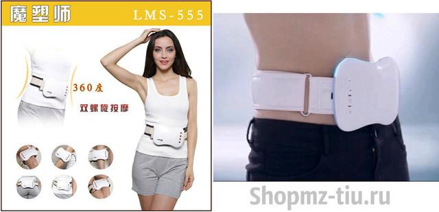 Вибро-пояс Magic massage belt